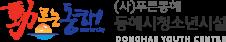동트는 동해 (사)푸른동해 동해시청소년시설 DONGHAE YOUTH CENTER
